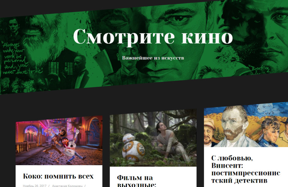 Web4tex Portfolio Smotritekino Screen screen 1